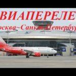 Сколько лететь из Питера до Москвы Путешествуем по России