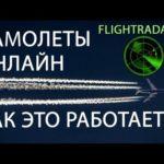 Блог Лены ИсхаковойКак махнуть на отдых и не только рукой Как узнать самолет по номеру рейса на чем вы полетите