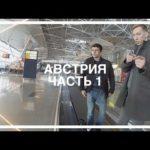 Сколько лететь из Вены в Москву