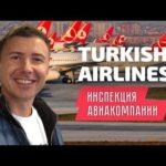 Регистрация онлайн на рейс Турецкие Авиалинии