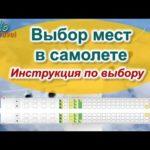 Аэрофлот выбрать место в самолете