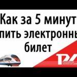 Маршрутквитанция электронный билет, выдаваемая пассажиру авиакомпанией образец заполнения