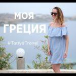Время в Греции полезные сведения для российских туристов