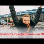 Расстояние между Симферополем и Ялтой